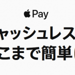 電子マネー apple payがおすすめ!便利すぎてやばい!!