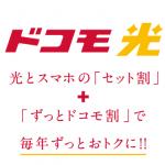 新築住宅の罠!!NTTに登録されていないのでネットにつなげない!