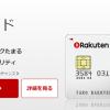 楽天カードに支払いはまとめるとお得にポイントゲットできる!