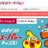 ドコモケータイ払いの限度額に注意!!5万円までの買い物しかできません!