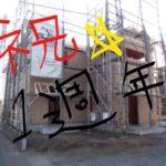注文住宅を建てて1周年!1年住んでみての切実な感想。