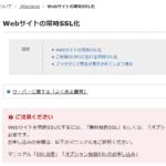 ブログをhttps(SSL化)に移行 wordpressの設定方法
