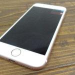 ゲオにて中古iPhoneを購入。中学生の娘の誕生日プレゼント